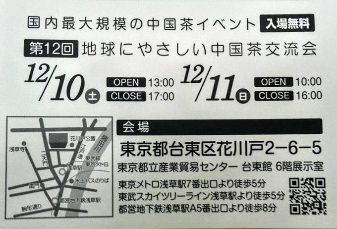 2016エコ茶会